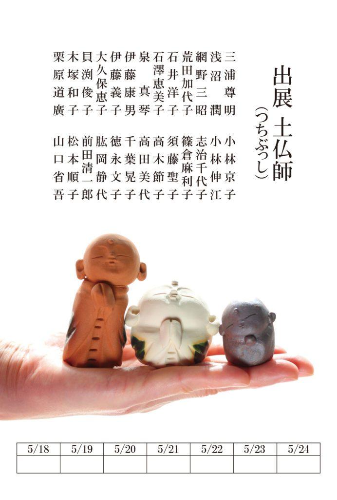 第18回 新宿京王百貨店にて「つちぼとけ展」はじまる