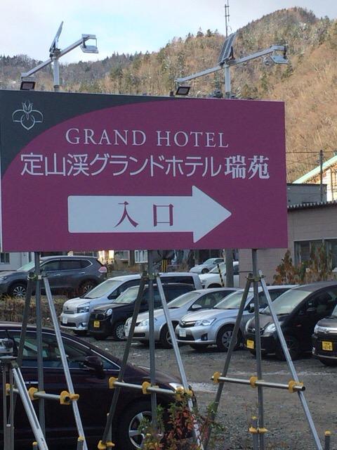 北海道・定山渓温泉にて1周忌法要