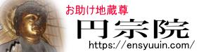 土仏山 円宗院