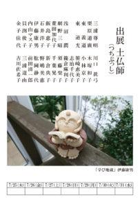 京王百貨店つちぼとけ展 @ 京王百貨店6階 | 新宿区 | 東京都 | 日本